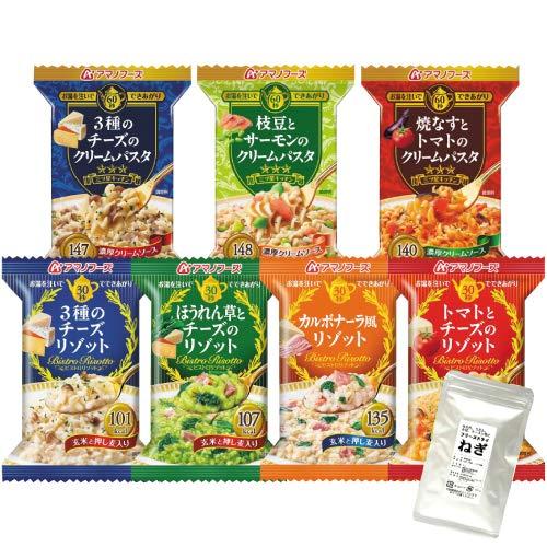 アマノフーズ フリーズドライ リゾット パスタ 7種類 14食 小袋ねぎ1袋 セット
