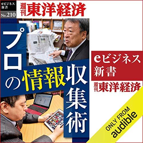 『プロの情報収集術(週刊東洋経済eビジネス新書No.210)』のカバーアート