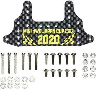 タミヤ ミニ四駆限定商品 HG カーボンリヤブレーキステー 1.5mm J-CUP 2020 95133