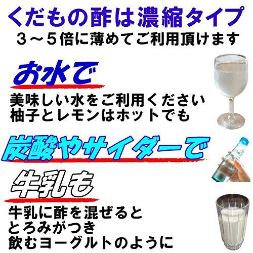 江崎酢醸造元『くだもの酢石榴ザクロ酢飲むスイーツ酢』