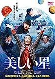 美しい星 通常版[DVD]
