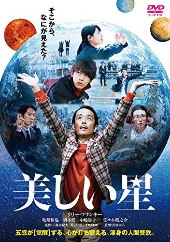 美しい星 通常版 [DVD]