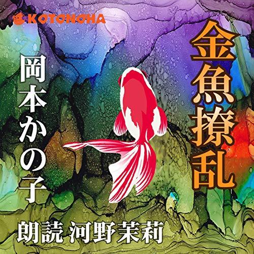 『金魚撩乱』のカバーアート