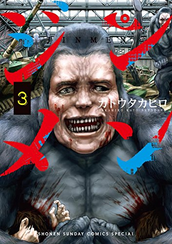 ジンメン(3) (サンデーうぇぶりコミックス)
