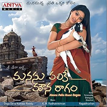 Manasu Palike Mouna Raagam (Original Motion Picture Soundtrack)