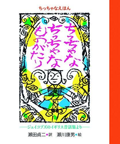 ちっちゃなえほん ちっちゃな ちっちゃな ものがたり (日本傑作絵本シリーズ)