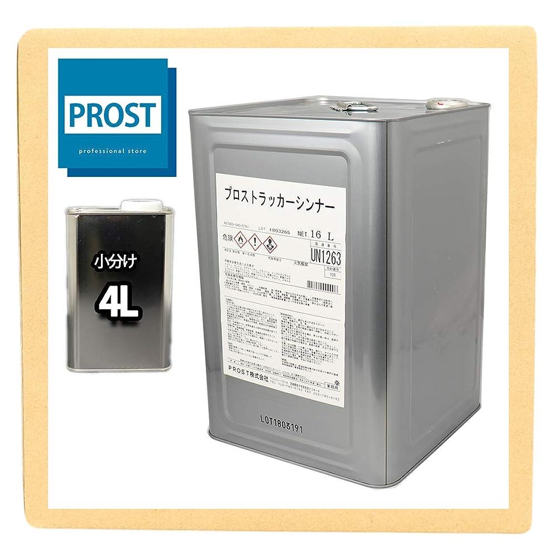 のやむを得ない消費者ラッカー シンナー 4L / うすめ液 洗浄用