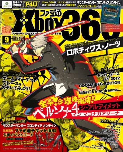 ファミ通Xbox360 (エックスボックス360) 2012年 9月号 [雑誌]