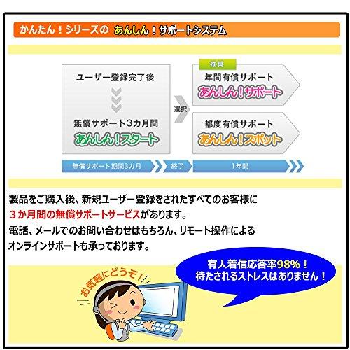 ミロク情報サービス『MJSかんたん!会計10』