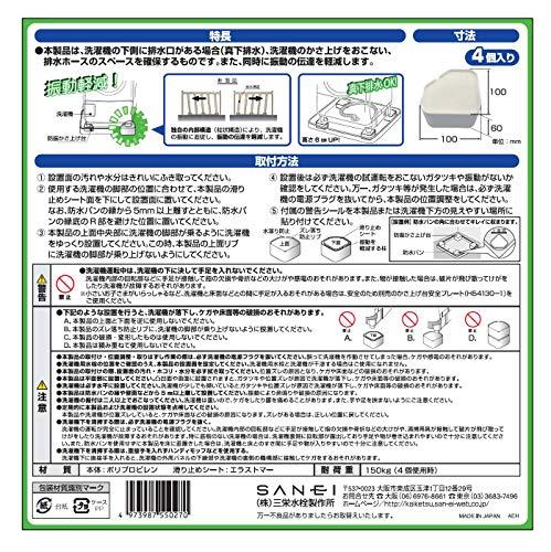 SANEI洗濯機用防振かさ上げ台4個入りPH54130S
