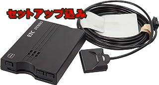 この値段でセットアップ込み◆デンソーDENSO DIU-9401(新セキュリティ対応 ETC車載器 アンテナ分離型・黒色・音声案内・12V車用)