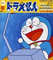 Doraemon Song Collection by Japanimation (2004-06-23)