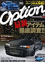 Option - オプション - 2018年 4月号