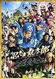 忍たま乱太郎 特別版[DVD]