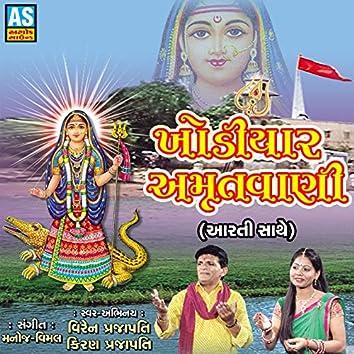Khodiyar Amrutvani