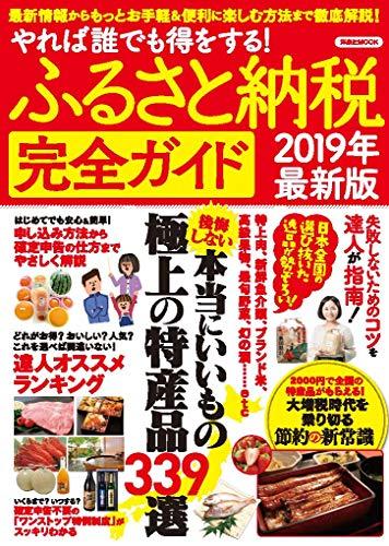 ふるさと納税完全ガイド 2019年最新版 (洋泉社MOOK)