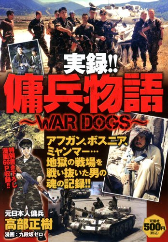 [画像:実録!!傭兵物語~WAR DOGS~]