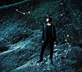 [Album] 藤巻亮太 (Ryota Fujimaki) – 北極星 [FLAC + MP3 320 / WEB]