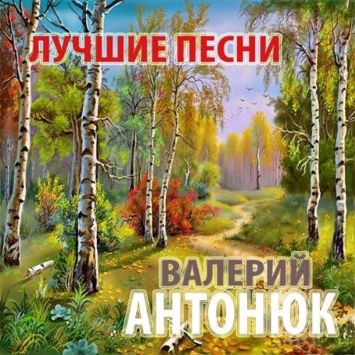 Valeriy Antonyuk