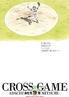 クロスゲーム 9 (少年サンデーコミックススペシャル)