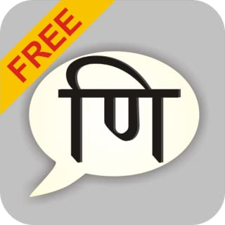 Hindi Static Keypad IME