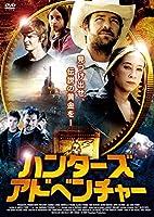 ハンターズ・アドベンチャー [DVD]