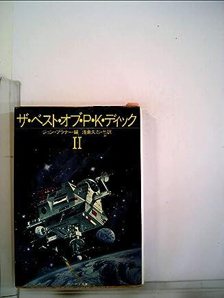 ザ・ベスト・オブ・P.K.ディック〈2〉 (1983年) (サンリオSF文庫)