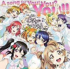 μ's「A song for You! You? You!!」のジャケット画像