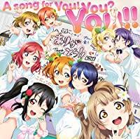 【メーカー特典あり】 A song for You! You? You!! (BD付) (Thank You! You? You!!カード (3年生メ...