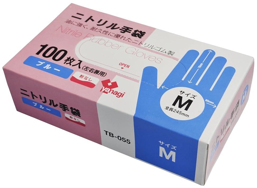 コンパイル香ばしい一般化する使い捨て ニトリル製手袋 ブルー 左右兼用 Mサイズ 100枚入 粉なし 食品衛生法規格基準適合品 TB-055