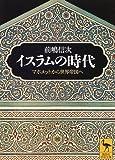 イスラムの時代―マホメットから世界帝国へ (講談社学術文庫)