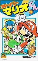 スーパーマリオくん (41) (てんとう虫コロコロコミックス)