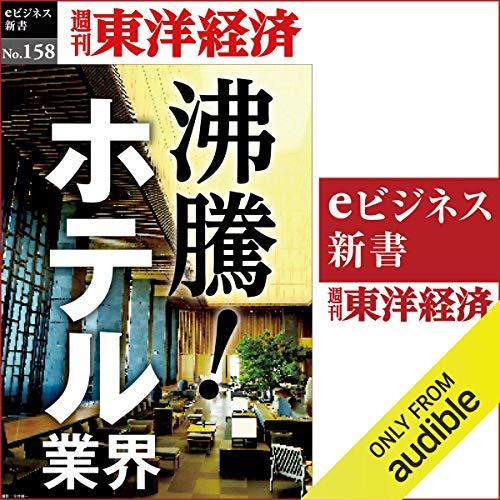 『沸騰!ホテル業界 (週刊東洋経済eビジネス新書 No.158)』のカバーアート