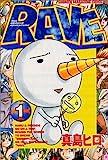 RAVE(1) (講談社コミックス)