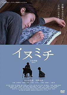 イヌミチ(初回限定版) [DVD]