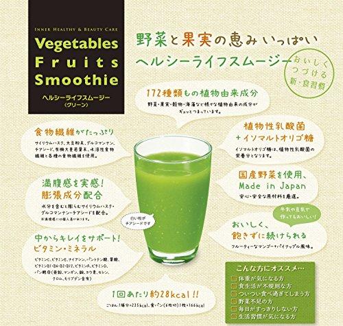 中部薬品VegetablesFruitsSmoothie『ヘルシーライフスムージーグリーンシェーカー付』