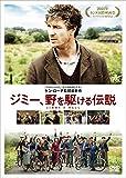 ジミー、野を駆ける伝説[DVD]