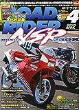 ロードライダー 2015年 04 月号 雑誌