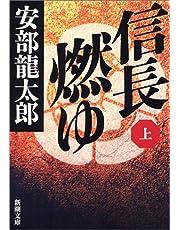 信長燃ゆ(上) (新潮文庫)
