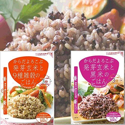 ユアーハイマート 発芽玄米と黒米のごはん 160g×36袋セット ・黒米18袋+9種雑穀18袋