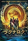 ラグナロク オーディン神話伝説[DVD]