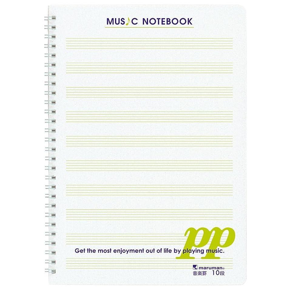 真っ逆さま底受動的マルマン ノート 音楽罫 B5 10段 パープル N558A-10