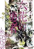 六花の勇者 (ダッシュエックス文庫DIGITAL)