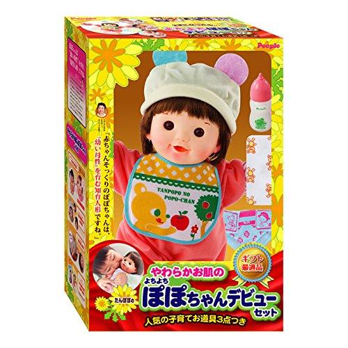 ぽぽちゃん お人形 よちよちぽぽちゃんデビューセット 人気の子育てお道具3点つき
