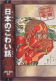 日本のこわい話 (民話と伝説 呪いの巻物)
