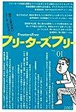 フリーターズフリー〈Vol.01〉よわいのはどっちだ。