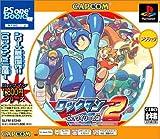 RockMan 2 (PSone Books) [Japan Import]
