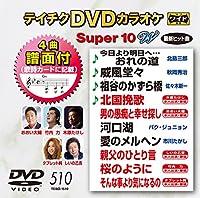 テイチクDVDカラオケ スーパー10W(510)