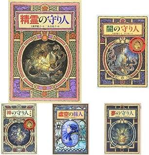 守り人シリーズ 全10巻セット (クーポンで+3%ポイント)