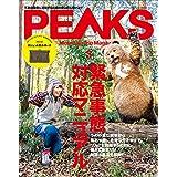 PEAKS(ピークス) 2021年3月号 [雑誌]